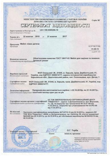 Сертификат_Наталка_ч.2.png