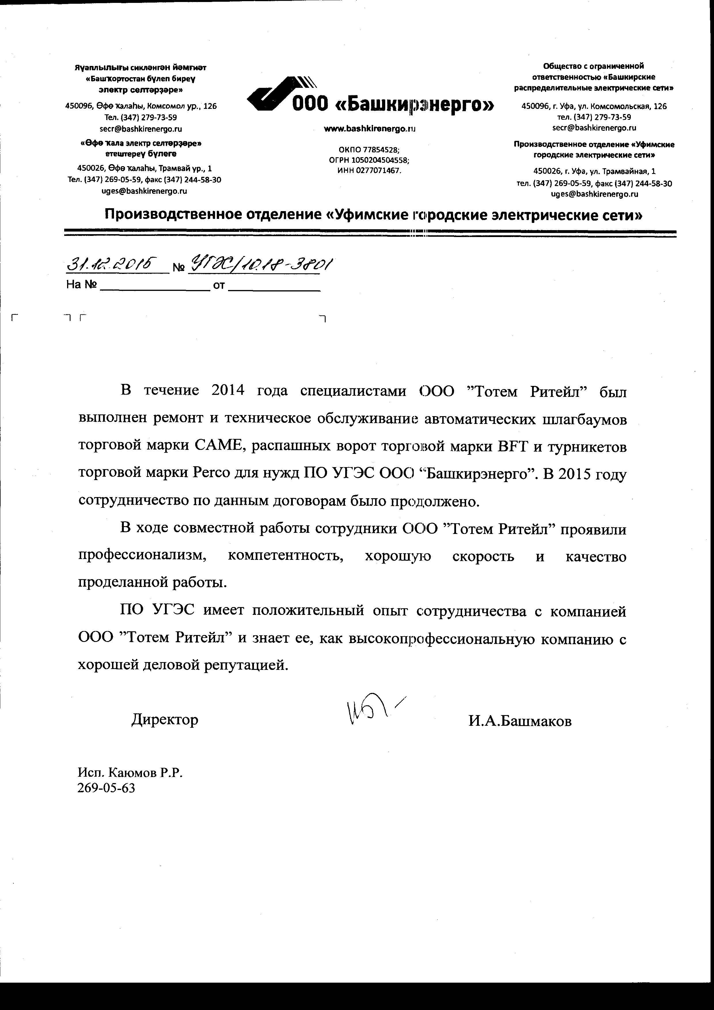 Рекомендашка_УГЭС.jpg