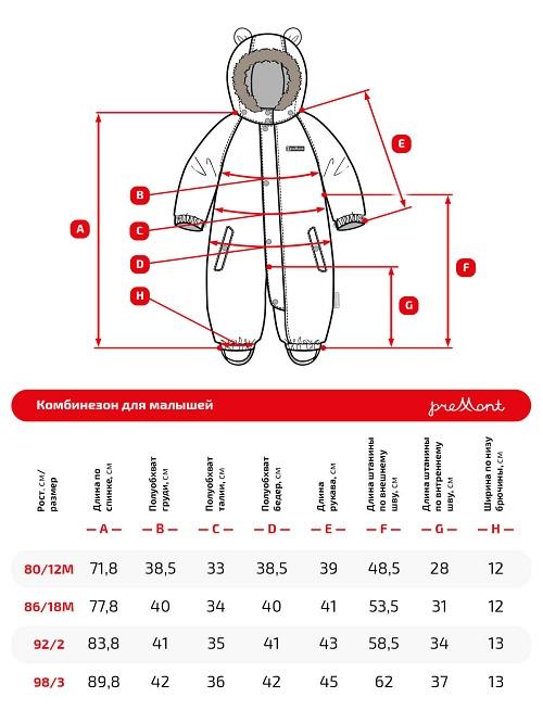 Размерная сетка комбинезона Premont Веселые истории Клиффорда WP93063 ORANGE