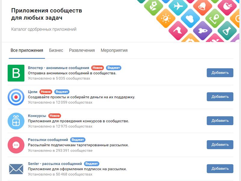 77096ca3c57 Как раскрутить интернет-магазин ВКонтакте - платные и бесплатные способы