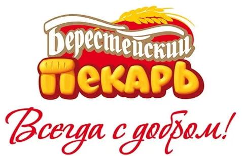 Берестейский пекарь - товарный знак