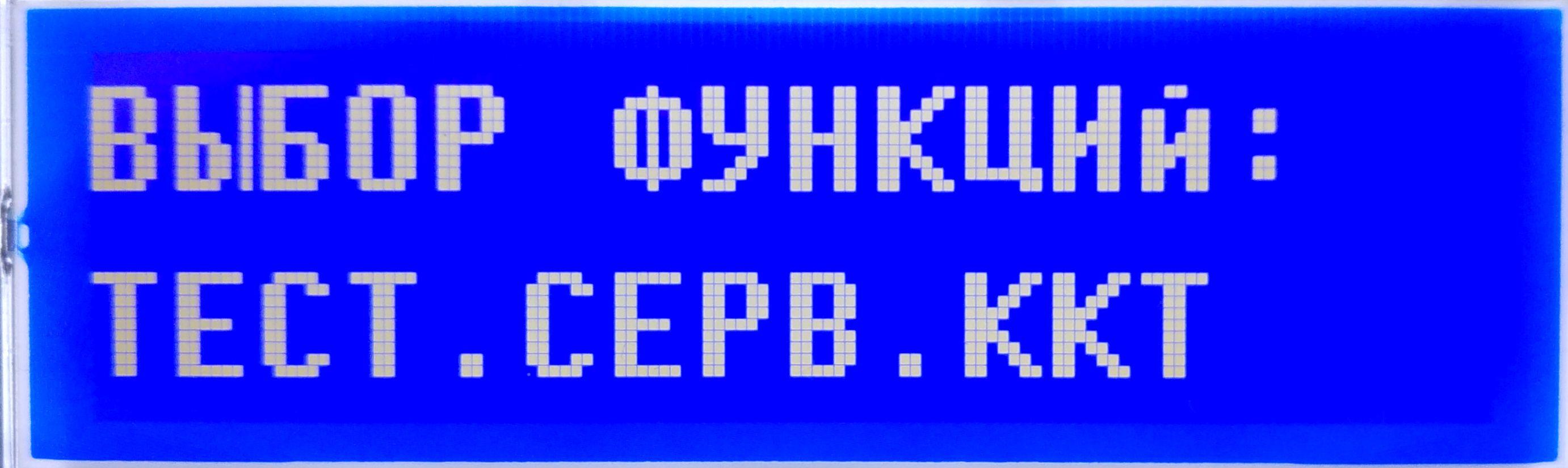 Онлайн-касса Меркурий (115Ф, 130Ф, 180Ф, 185Ф) - функция тестирования сервера ККТ