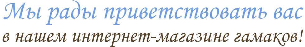 Интернет магазин гамаков