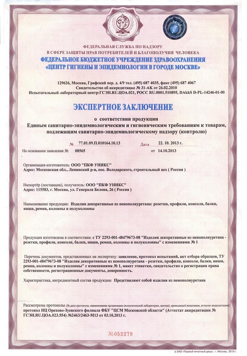 Санитарно-эпидемиологическое заключение стр 1._УНИКС