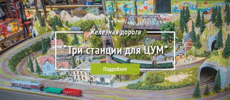 ЦУМ_железная_дорога_на_4_этаже.jpg