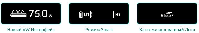 Новая Прошивка V1.01 Eleaf iStick Pico