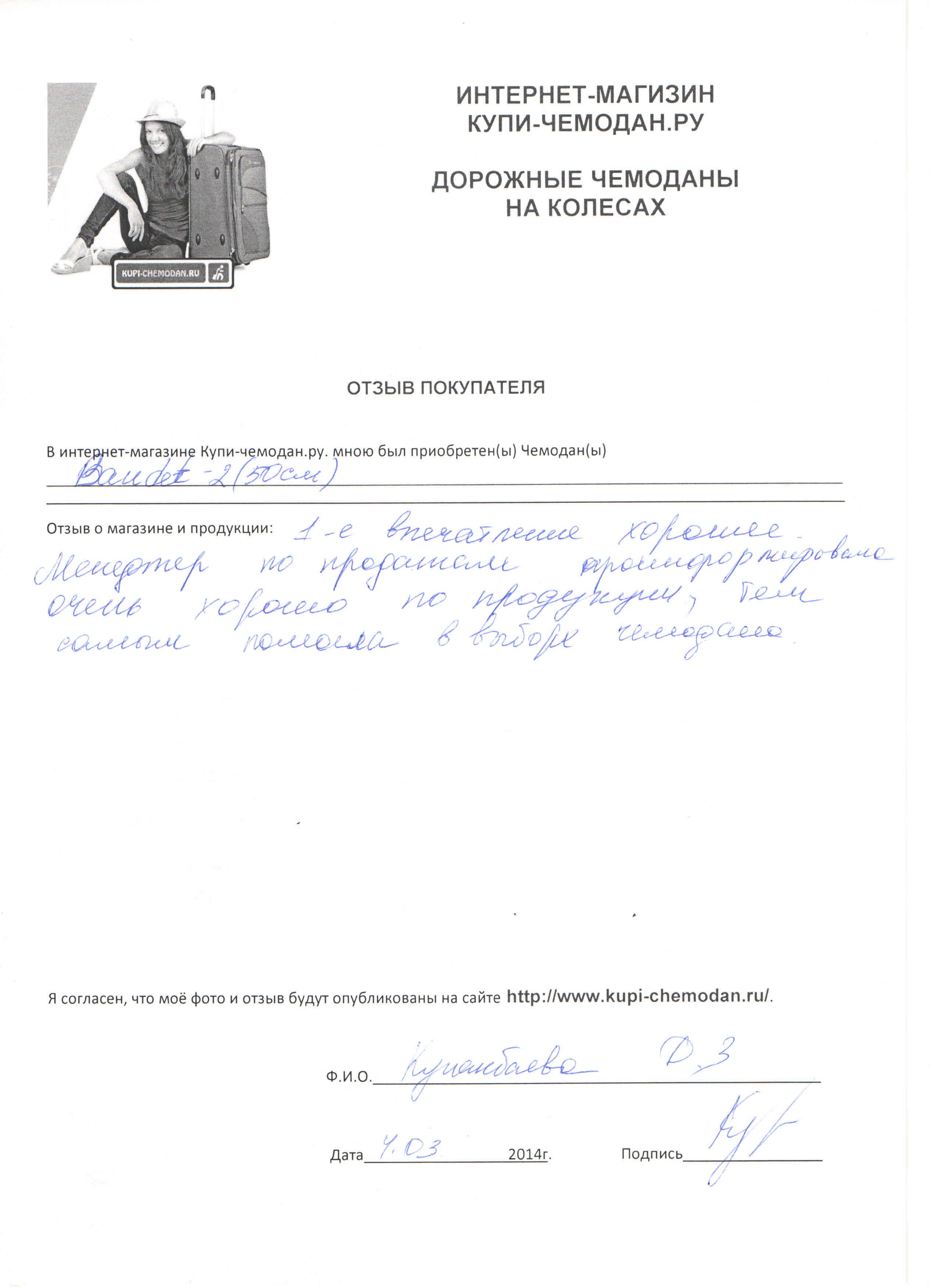 Отзыв Кунанбаевой