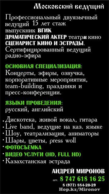 организация_праздников_Алматы.jpg
