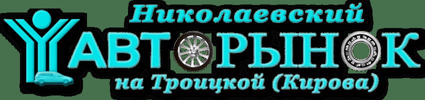 Николаевский авторынок на Троицкой (Кирова)