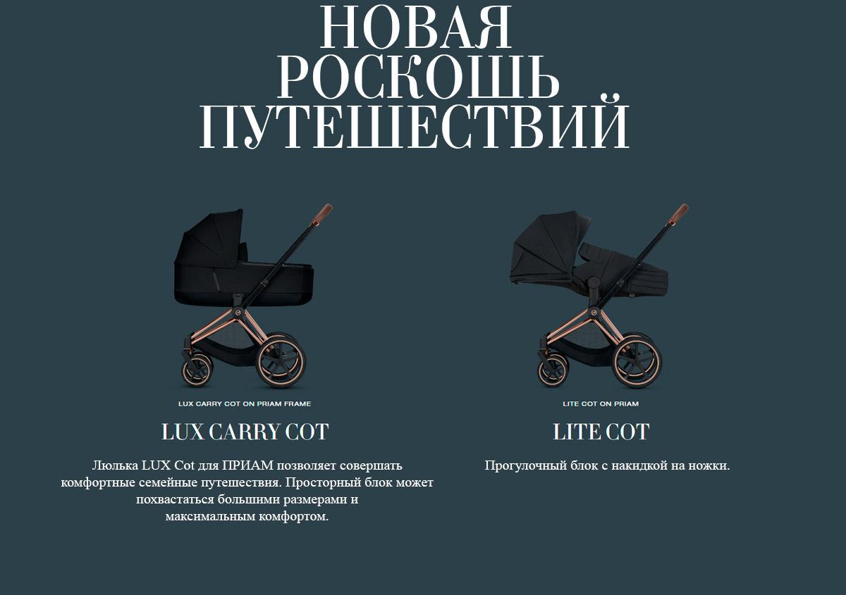 Люлька LUX Cot для ПРИАМ позволяет совершать комфортные семейные путешествия. Просторный блок может похвастаться большими размерами и  максимальным комфортом.