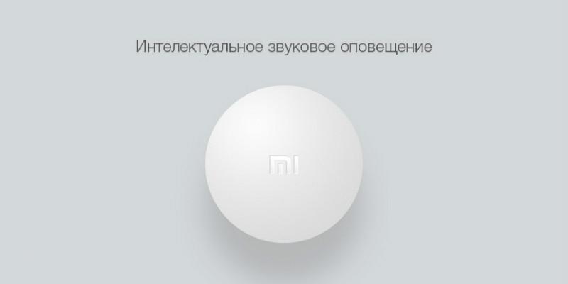 Главный блок управления умным домом Xiaomi Smart Home Gateway 2