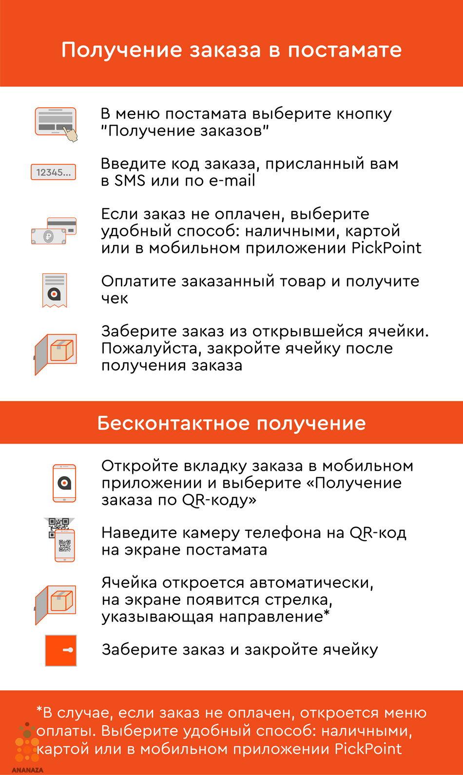 Инструкция_для_покупателей._Информация_размещается_на_сайте_интернет-магазина.jpg