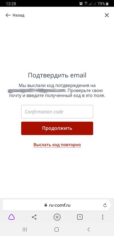 Окно-подтверждения-адреса-электронной-почты-(для-мобильных)