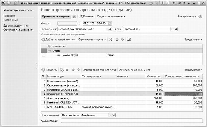 Окно редактирования документа «Инвентаризация товаров» в складской  программе 1С