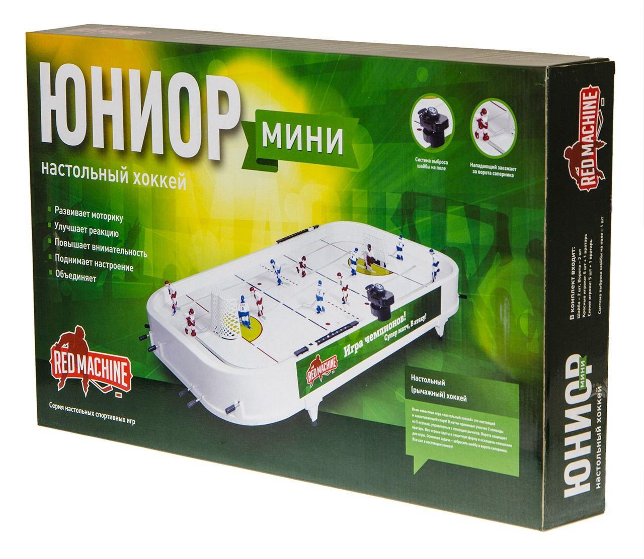"""Настольный хоккей Red Machine """"Юниор Мини"""""""