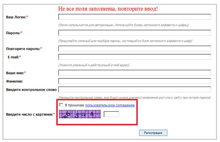 сложная процедура регистрации