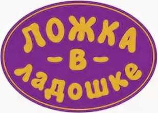 Ложка в ладошке - товарный знак