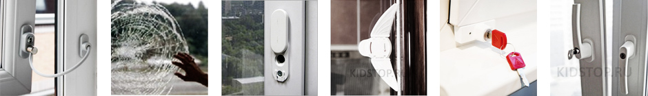защита на окна, различная фурнитура для безопасности на окна