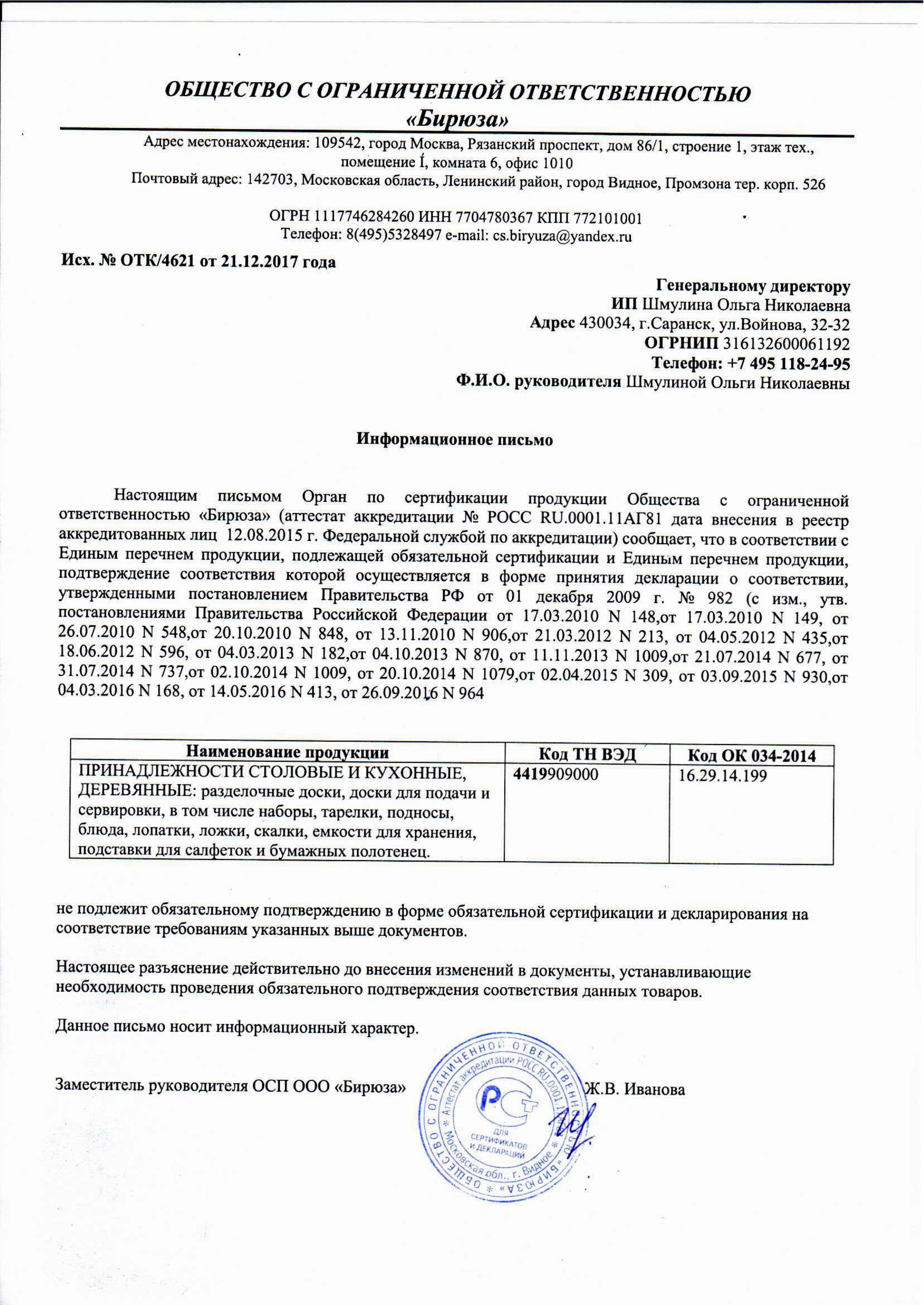отказное письмо сертификация