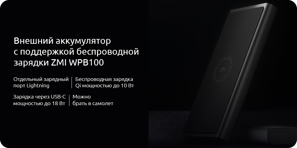 Внешний аккумулятор с поддержкой беспроводной зарядки ZMI WPB100 (10000 mAh, черный)