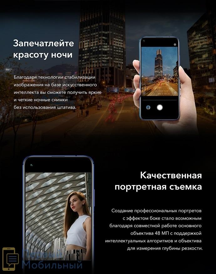 Смартфон Honor 20