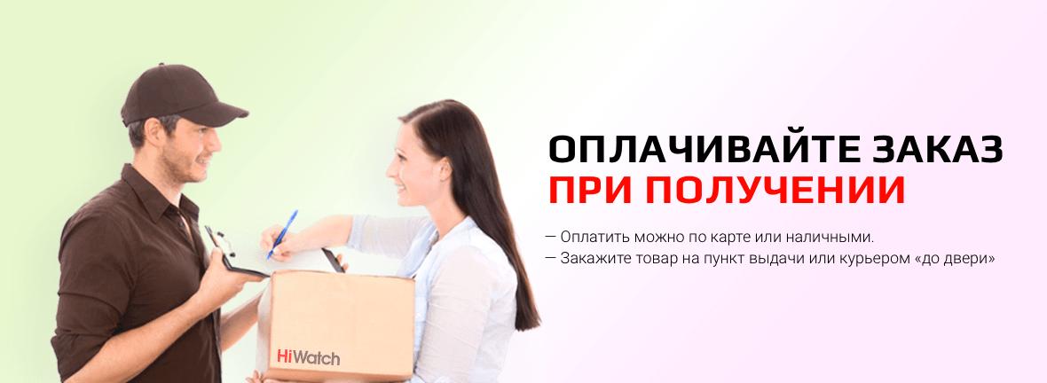 Оборудование видеонаблюдения и систем безопасности от Торговый Дом Защита Трейд hiwatch-msk.ru