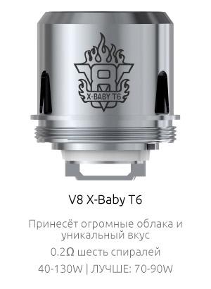 Испаритель SMOK TFV8 X-Baby T6 0.2ом