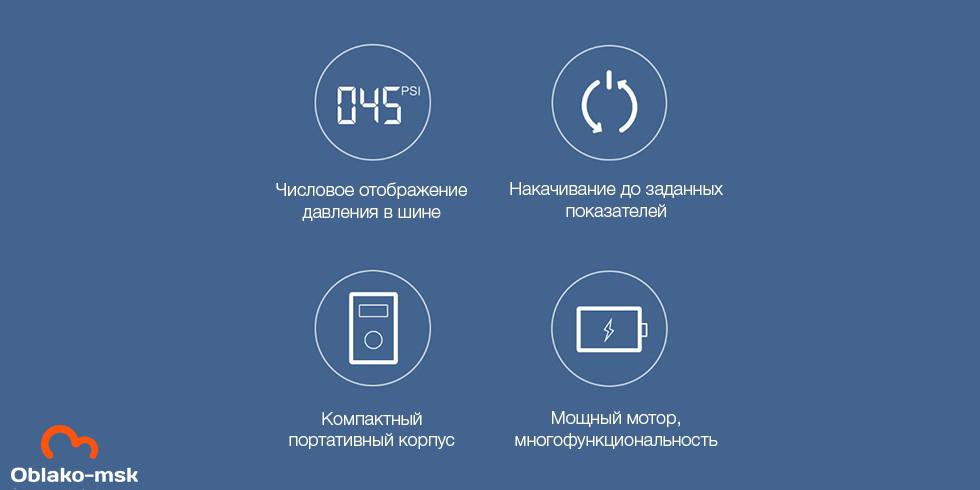 Насос Mi Portable Electric Air Compressor