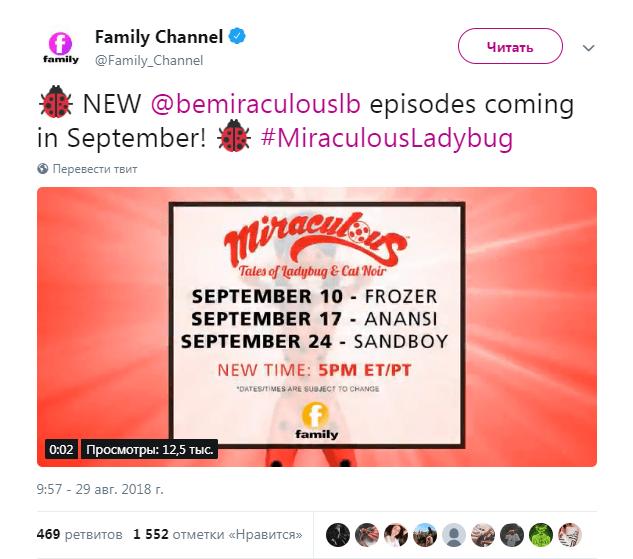 Расписание новых серий Леди Баг и Супер Кот
