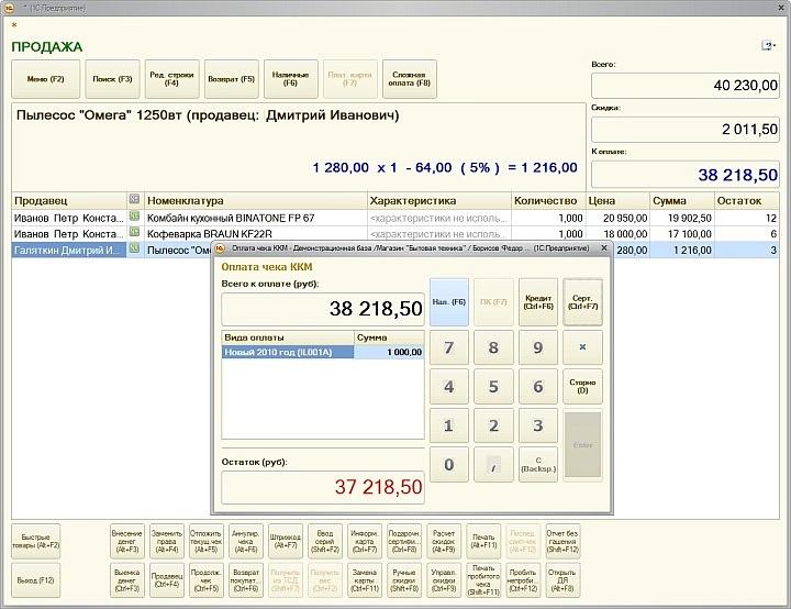 Интерфейс кассира при реализации товара с участием подарочного сертификата