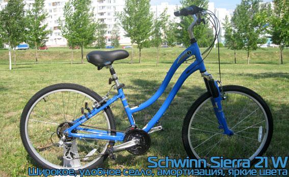 Schwinn Sierra 21w купить