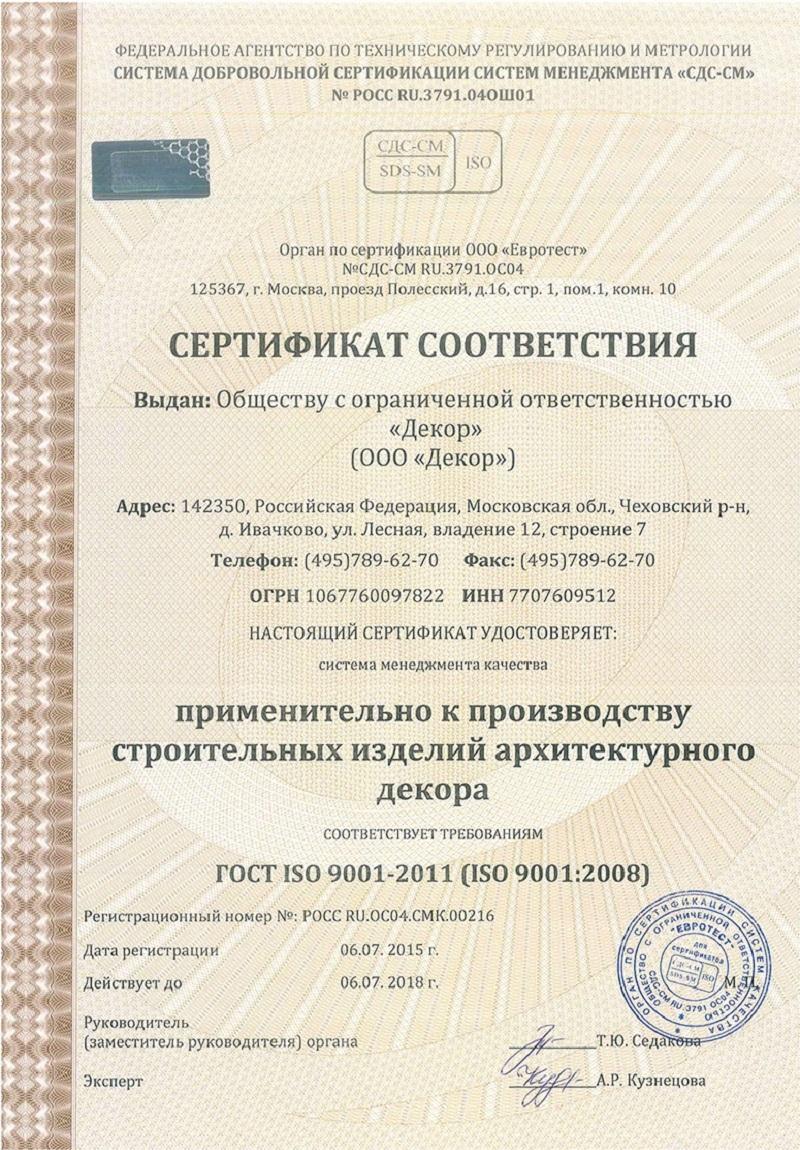 Сертификат соответствия. Удостоверяет: система менеджмента качества применительно к производству строительных изделий архитектурного декора и соответствует требованиям ГОСТ