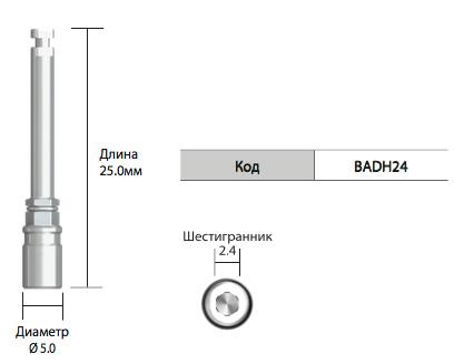 Ключ_для_шаровидного_абатмента NeoBiotech
