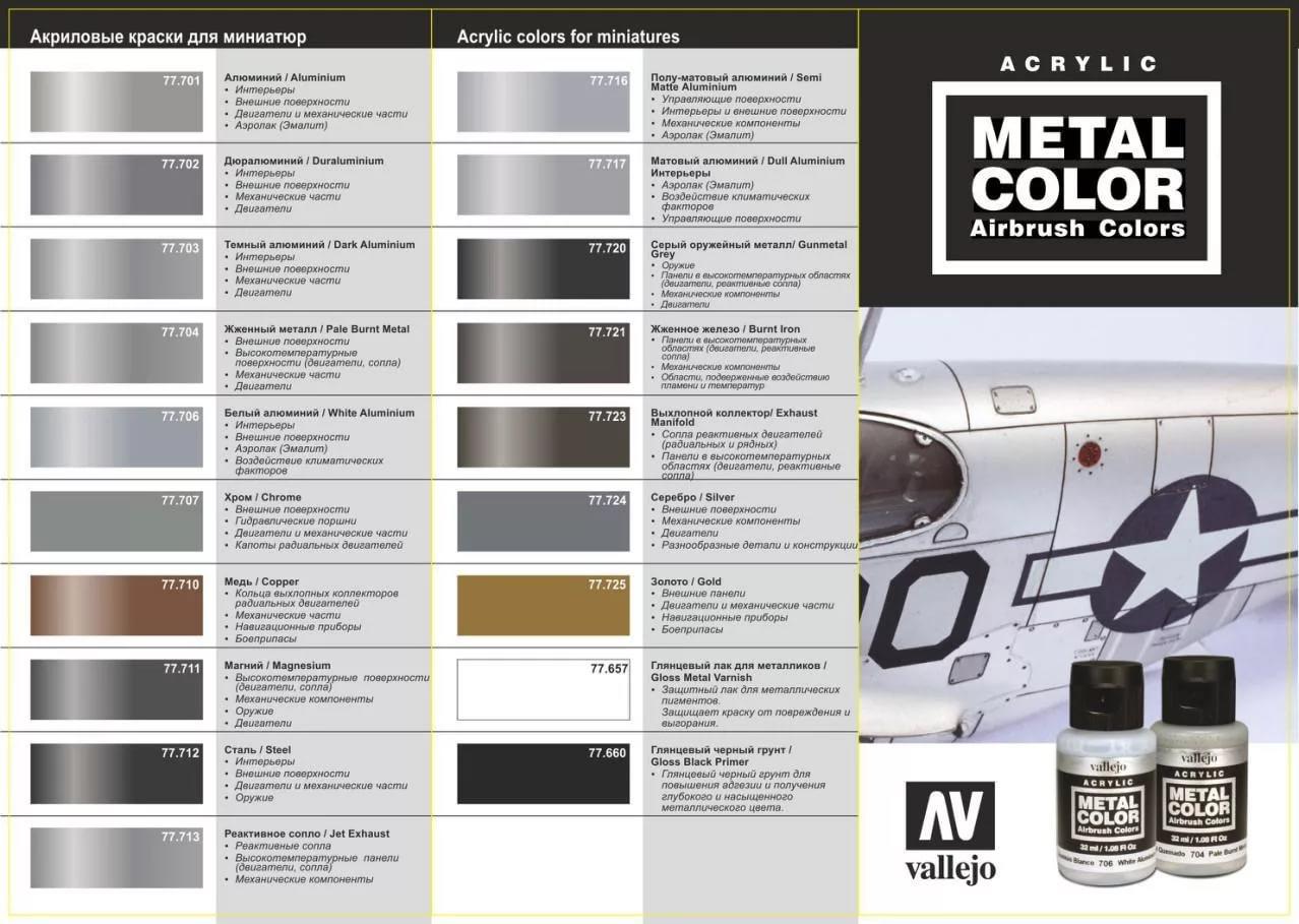 Acrylicos Vallejo Metal Colors