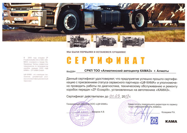 sertificat-zf-ac-almaty-01-03.jpg