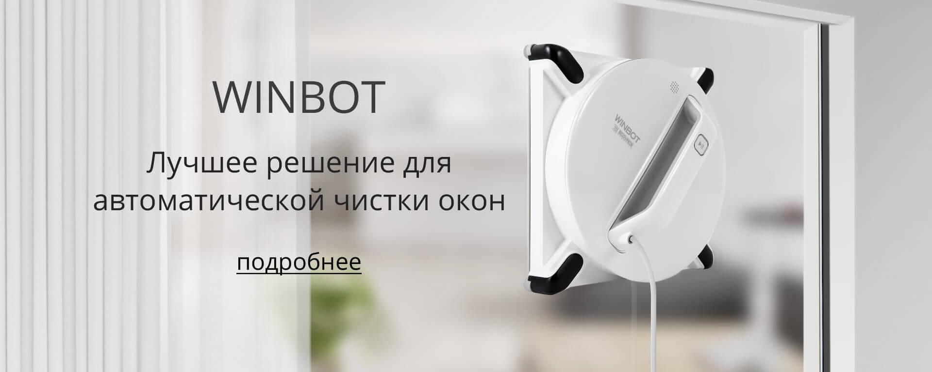 Ecovacs - Winbot