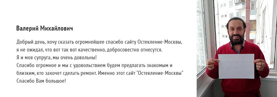 Отзывы остекление Москвы