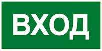 Знак «Вход» применятся для обозначения входов в зону автомобильной стоянки или паркинга