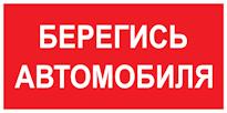 Знак «Берегись автомобиля» применятся для предупреждения об опасности в зонах движения автомобилей в паркингах