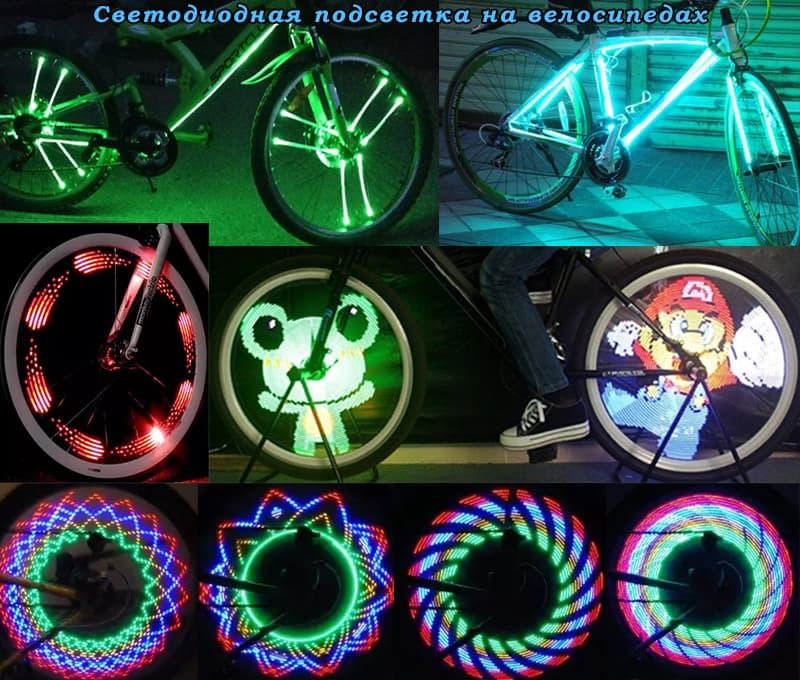 Светодиодная подсветка на велосипедах