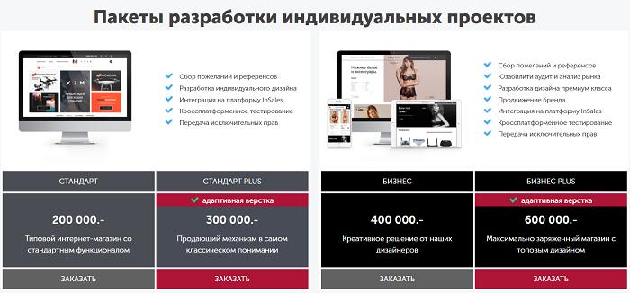 134487bafdc Интернет-магазин под ключ  стоимость разработки