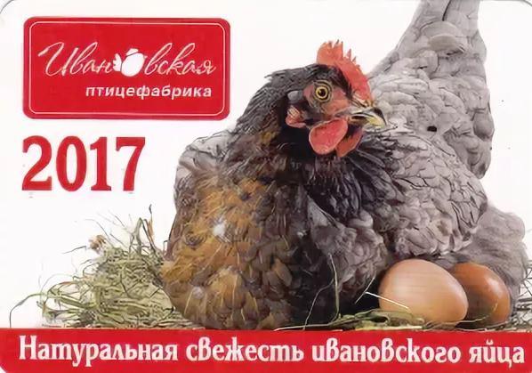 Ивановская птицефабрика товарный знак