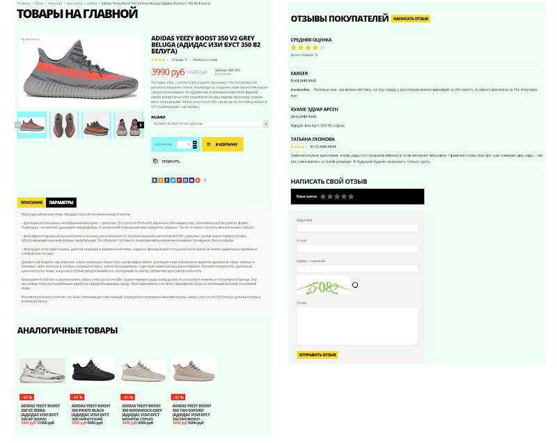 Footshoes.ru