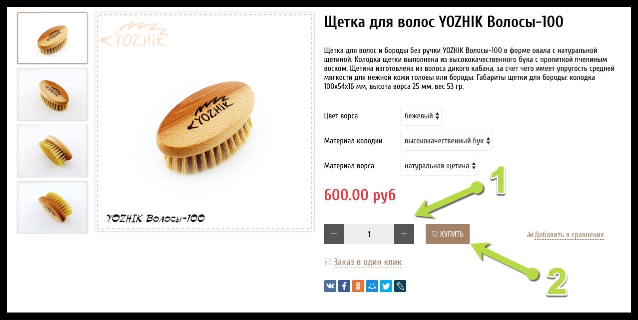 Добавить в корзину товар щетки yozhik24