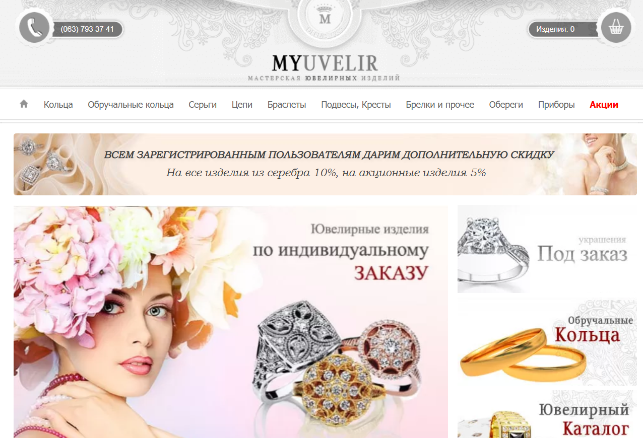 Интернет-магазин Мой Ювелир