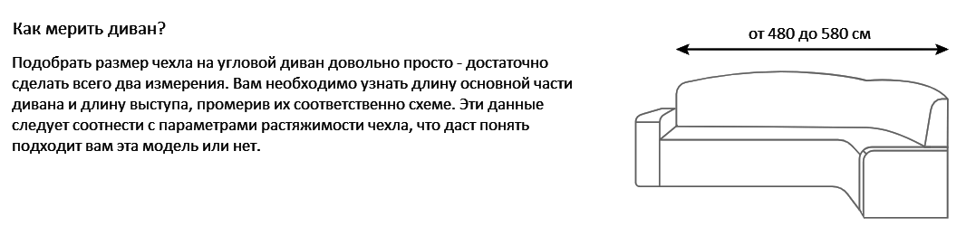 480-580_угол..png