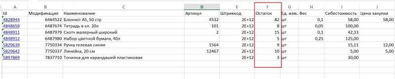 остатки товаров в экспортированном файле Excel