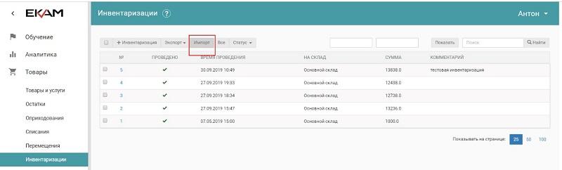 Импорт Excel файла