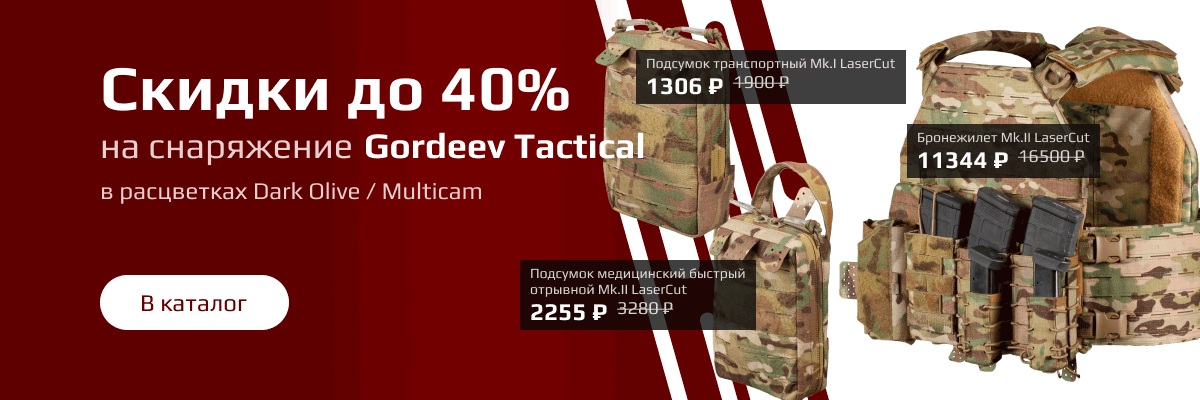 Скидки Gordeev Tactical