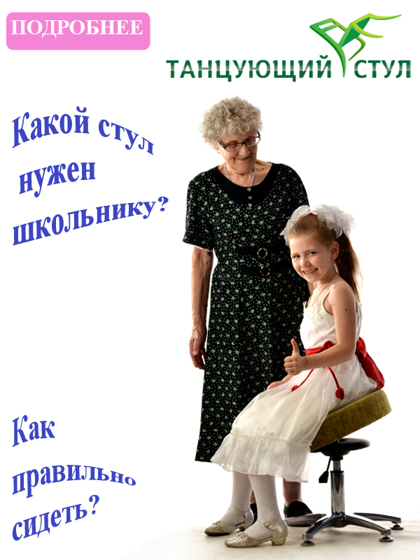 Какой стул нужен школьнику или Как правильно сидеть